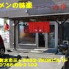 富山県(81)~ラーメンの味楽~