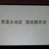 【地域実習振り返りレポート】(19)東豊永地区現地報告会に参加(大豊町・2016年7月23日)