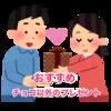 【バレンタイン】チョコ以外にもらいたいプレゼント18選!