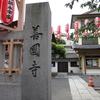 先週末に所用で神楽坂へ行ってきました。