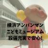 横浜アンパンマンミュージアム  設備充実で安心!