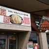道の駅新湊で 白エビラーメンと名物白エビバーガー食べました♪