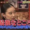 女優 蒼井優さんがアンジュルム登場に感涙!「ウチのガヤがすみません」の感想