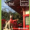 四日市ジャズジャーナル2月号 Yokkaichi Jazz Journal vol.6