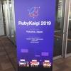 # rubykaigi Day2