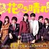 ドラマ「 花のち晴れ〜花男 Next Season〜」の名言・名シーン①〜ドラマ名言シリーズ〜