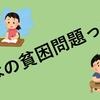 日本の子どもの6人に一人が貧困?!