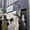 「麺屋 白鷺 -shirasagi-」昨年以上の出来栄えにただただ驚き(゚o゚;