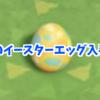 【あつ森】全てのイースターエッグ(イベント卵)入手方法・イースター専用DIYレシピ一覧【あつまれどうぶつの森】