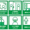【GR姫路】ご来場の際は来店予約をお勧めいたします!