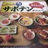 冬季はここだけ「サボテン料理が食べられるお店・中華料理四川」