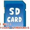 【衝撃】 遂に!! マイクロSDカードの時代が終わる・・・