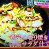 笠原将弘 鶏肉の香り焼き白菜サラダ仕立て ノンストップレシピ 2016/12/27