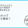 英検1級にチャレンジ! - Languish-