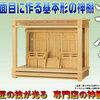 ガラス箱宮神殿では珍しい唐戸の箱型の神棚