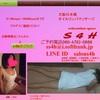 S4H(エスフォーエッチ)大阪 セラピストKさん【C :RANK】
