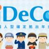 【自分年金】iDeCo 運用開始後に口座に反映されるのはいつ?