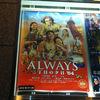 『ALWAYS 三丁目の夕日'64(3D)』