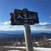 定番の入笠山スノーシュートレッキング