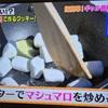 ソレダメ!夏風邪予防とマシュマロアレンジ法(2017/8/2)