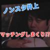 【タップル誕生】ノンスタ井上さんは200人近くの女性とマッチングしていた!