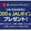 【JAL】函館発着路線限定 1,000 e JALポイントプレゼントキャンペーン