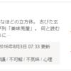 12位@漫画原作小説コンテスト@カクヨム
