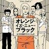 女子刑務所の日常──『オレンジ・イズ・ニュー・ブラック 女子刑務所での13ヵ月』