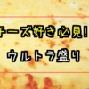 ドミノピザのウルトラ盛り4倍チーズを6倍にしてみた!