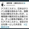日本を愛する皆さん  総選挙で立憲民主党が政権を獲れば日本は終わります  10月24日まで後、70日間、毎日、一人で良いので立憲民主党の危険性を知らない方に、お話しして知らせてください!  #立憲民主党政権の惨劇を防げ ‼️ #悪夢の民主党政権 の再来を防げ‼️  https://shinjihi.hatenablog.com/entry/2021/07/19/011414