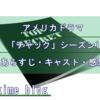 AmazonPrimevideo×海外ドラマ「チャック」シーズン1 あらすじ&キャスト&感想