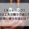 【ネットバンク】楽天銀行は工夫次第で万能になる!?お得に使う方法とは?