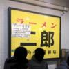 ラーメン二郎ひばりヶ丘駅前店~2019年3月~
