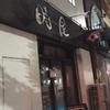 人気つけ麺店「時屋」さんと「うまい麺には福来たる」さんの年末年始の営業お休み