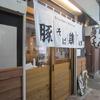 【今週のラーメン1321】 上海麺館 (東京・中野) 鶏つけ・中盛
