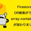 FirebaseのFirestoreに便利なクエリ「array-contains-any」「where-in」ってのができたからサンプルサイトとともに解説するぞ!