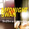 【今週公開の新作映画】「ミッドナイトスワン〔2020〕」が気になる。