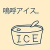アイス、それは私を魅了せしモノ。
