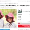 故郷ネパールに学校をつくるクラウドファンディングを応援!YouMe Nepal(ユメネパール)代表ライ・シャラドさん