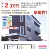 鳥取大学 アパート 部屋探し 鳥取大学生協には、掲載していない人気物件特集!
