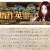 【FGO】予告!ダ・ヴィンチと七人の贋作英霊!復刻ライト版