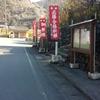 「一勝地神社」行ってみた!