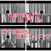 背中を鍛える自重トレーニング YTWL