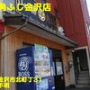 山勝角ふじ金沢店~2014年7月19杯目~