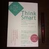 【書評】『Think Smart』ロルフ・ドベリ