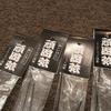 綾川うどん好きスタッフによるブログ~かけ347杯目~頑固一徹!!ベース弦!!編