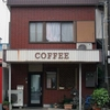 COFFEEレインボー/和歌山県東牟婁郡串本町