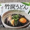 何これ、食べて大丈夫?【カルディ】竹炭うどんは漆黒グルメ!味は?