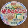 凄麺 熟炊き博多とんこつ @カップラーメンシリーズ