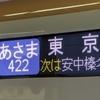 北陸新幹線特別ダイヤ